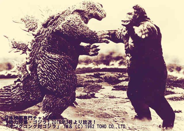 King-Kong-Godzilla