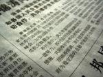 Nem vehetik át ellenőrzés nélkül weblapok értesüléseit a kínai hírportálok