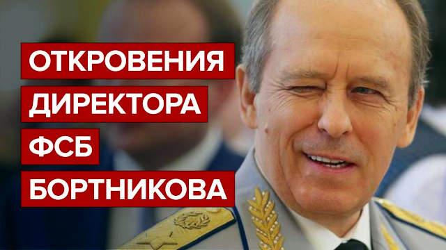 Alekszandr Bortnyikov (бортников александр васильевич), az orosz Szövetségi Biztonsági Szolgálat (FSZB) igazgatója